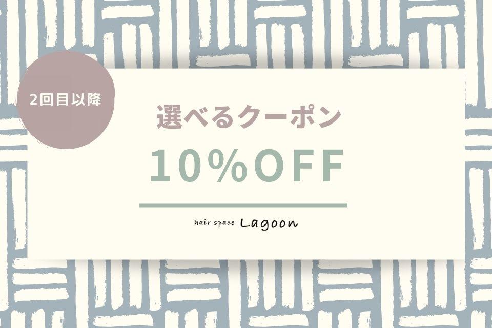 coupon-lagoon
